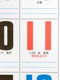 Japansk nationell fundamentdag Fotografering för Bildbyråer