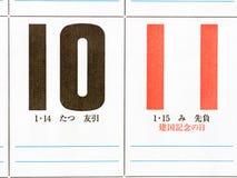 Japansk nationell fundamentdag Royaltyfria Foton