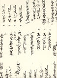 japansk paper skrift Arkivbilder
