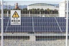 Japansk varningsetikett för hög spänning Fotografering för Bildbyråer