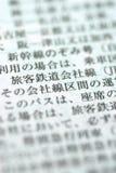 japansk vertical för tecken Arkivfoto