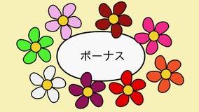 Japansk video 4k med flygblommor och ordbonusen befordrings- video 4k med textbonusen