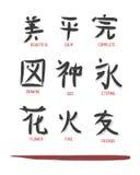 Japanska begrepp c Arkivbild