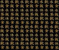 Japanska guld- hieroglyphics stock illustrationer