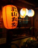 Japanska lyktor framme av den japanska vinstången Royaltyfri Fotografi