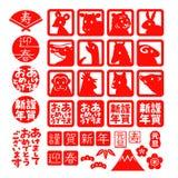 Japanska nytt års hälsningar stock illustrationer