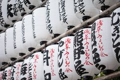 Japanska pappers- lyktor i Tokyo Royaltyfria Foton