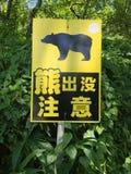 Japanskt 'akta sig av björnars varnande tecken fotografering för bildbyråer