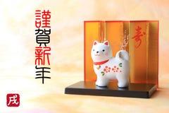 Japanskt hundobjekt för nytt år på traditionellt papper arkivfoto