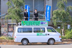 Japanskt politikeranförande Fotografering för Bildbyråer
