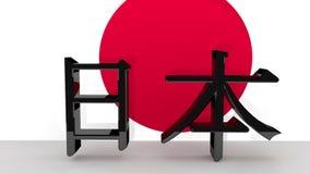 Japanskt tecken för Japan Arkivfoton