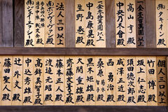 Japenese prayers at a shrine temple Royalty Free Stock Photography