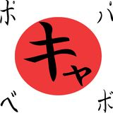 japończycy royalty ilustracja