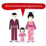Japończycy gratulacje Szczęśliwego nowego roku ilustracja wektor