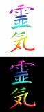 Japończyka Reiki Kanji Leczniczy symbol na czarnym lub białym Fotografia Stock