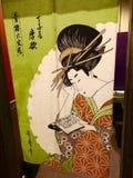 Japońscy drzwi łopoty Zdjęcia Royalty Free