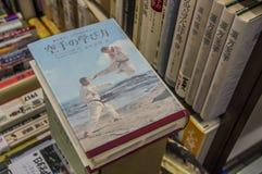Japońska karate książka Przy Bookstore Tokio Japonia 2016 obrazy royalty free