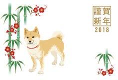 Japońska nowy rok karta 2018 - Shiba inu w Śliwkowym okwitnięciu i Bambo ilustracja wektor