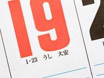 Japoński księżycowy kalendarz dzwonił Rokuyo, Taian dzień Obraz Royalty Free