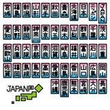 Japońskie prefektury royalty ilustracja