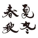 Japończyk szczotkarska kaligrafia cztery sezonu Fotografia Royalty Free