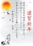 Japoński nowy rok Psi 2018 kartka z pozdrowieniami Zdjęcie Royalty Free