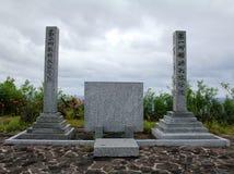 Japoński pomnik na Iwo Jima, Japonia Zdjęcia Stock