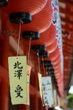Japońskie lampy przy Fushimi Inari Zdjęcia Royalty Free