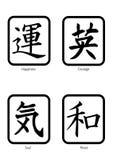 Japonês Kanji Signs Imagem de Stock Royalty Free