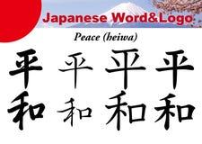 Japonês Word&logo - paz Fotografia de Stock