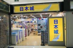 Japonia domu centre w Hong kong Zdjęcia Stock