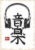 Japonia Muzyczny hieroglif, ręka rysująca Japońska kaligrafia wektor ilustracja wektor