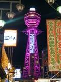 Japonia osaka Shinsekai okręg Tsutenkaku wierza noc zdjęcia stock