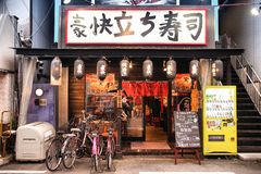 Japonia restauracja Zdjęcia Royalty Free