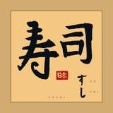 Japonia suszi hieroglif, ręka rysująca Japońska kaligrafia wektor ilustracji