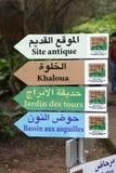 Jardín botánico en Rabat Imagen de archivo