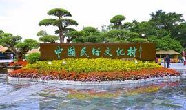 Jardín popular de la entrada del pueblo de China espléndida Foto de archivo libre de regalías
