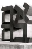 Jardim da arte no museu de Israel Imagens de Stock