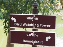 Jardim de Krachao do golpe tailandês Imagem de Stock