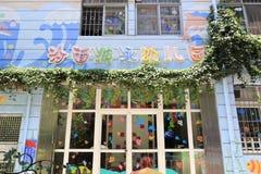 Jardin d'enfants de nageurs de Shamian Image libre de droits