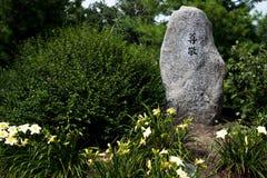 Jardin de roche japonais Photographie stock libre de droits