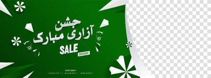 Jashn-e-azadi Muabrak Sale banner, Paskitani Independence day. Jashn-e-azadi Muabrak Sale banner, 14 august Happy Paskitani Independence day vector illustration