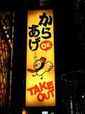 Jaskrawy żółty prostokątny szyldowy na zewnątrz pieczonego kurczaka sklepu zdjęcie royalty free