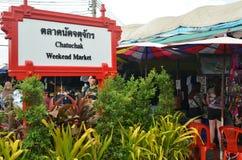 Jatujak或Chatuchak市场在曼谷 库存图片