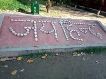 Jay łania pisać kamieniami w jaliawala bagh parku zdjęcia stock