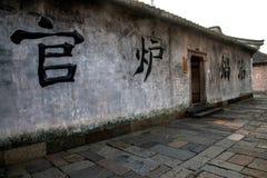 Jeden sześć południowych miasteczk Wuzhen wytapiania garnka pokój ----- Obrazy Stock