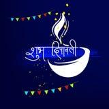 Jefe 2018 de la página web del ejemplo de Diwali libre illustration