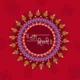 Jefe 2018 de la página web del ejemplo de Diwali ilustración del vector