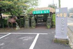 Jeju Seongeup Folk Village Royalty Free Stock Photos