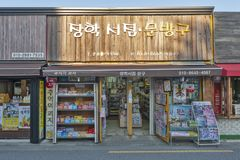 Local stationery store in Jeonju Hanok Village, South Korea stock images